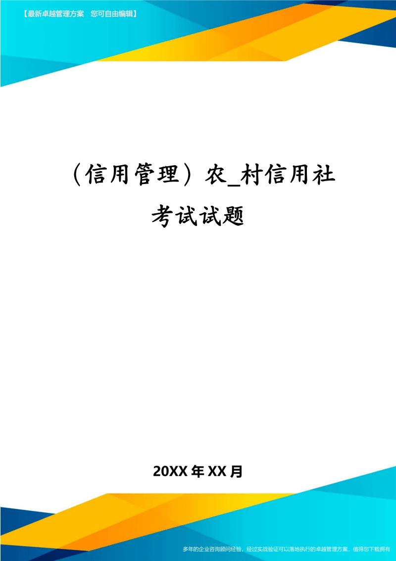 (信用管理)农_村信用社考试试题.pdf