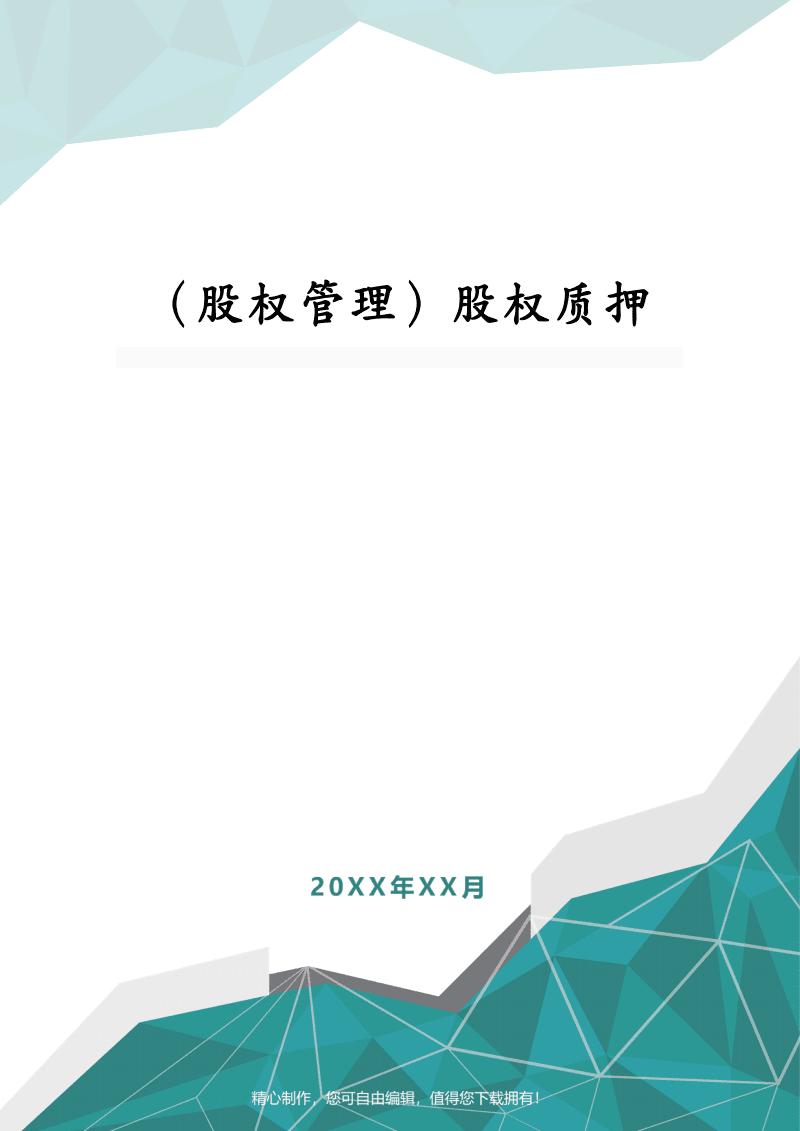 (股权管理)股权质押.pdf