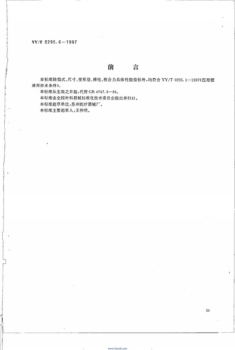 YYT0295.6_眼用镊最新标准规范.pdf