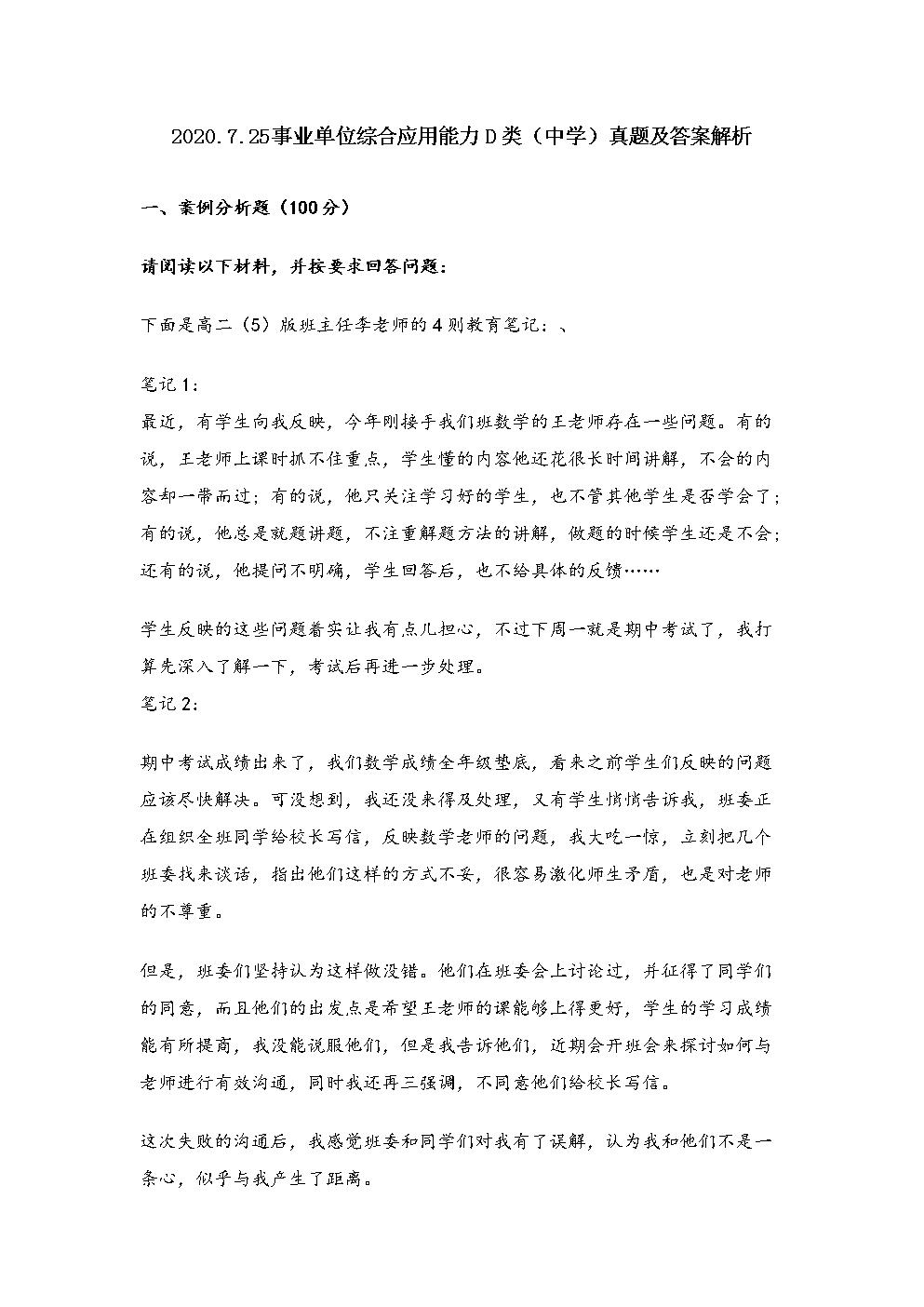 2020.7.25事业单位综合应用能力D类(中学)真题及答案解析.docx