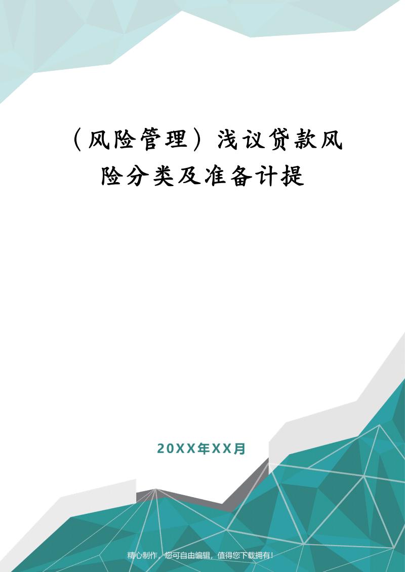 (风险管理)浅议贷款风险分类及准备计提.pdf