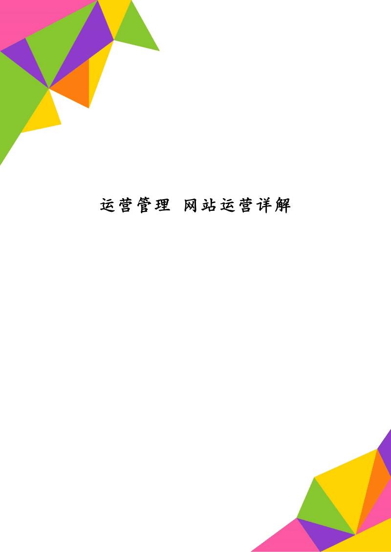 运营管理 网站运营详解.pdf