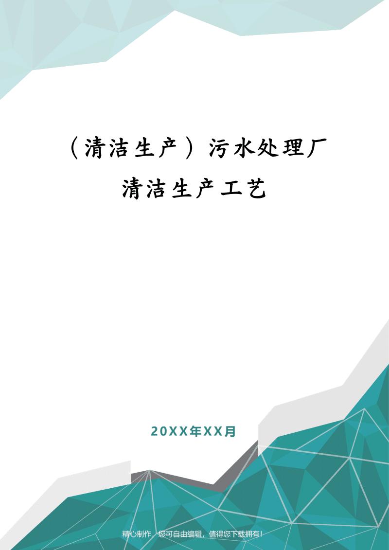 (清洁生产)污水处理厂清洁生产工艺.pdf