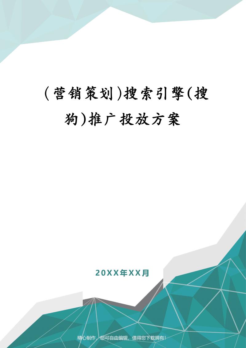 (营销策划)搜索引擎(搜狗)推广投放方案.pdf