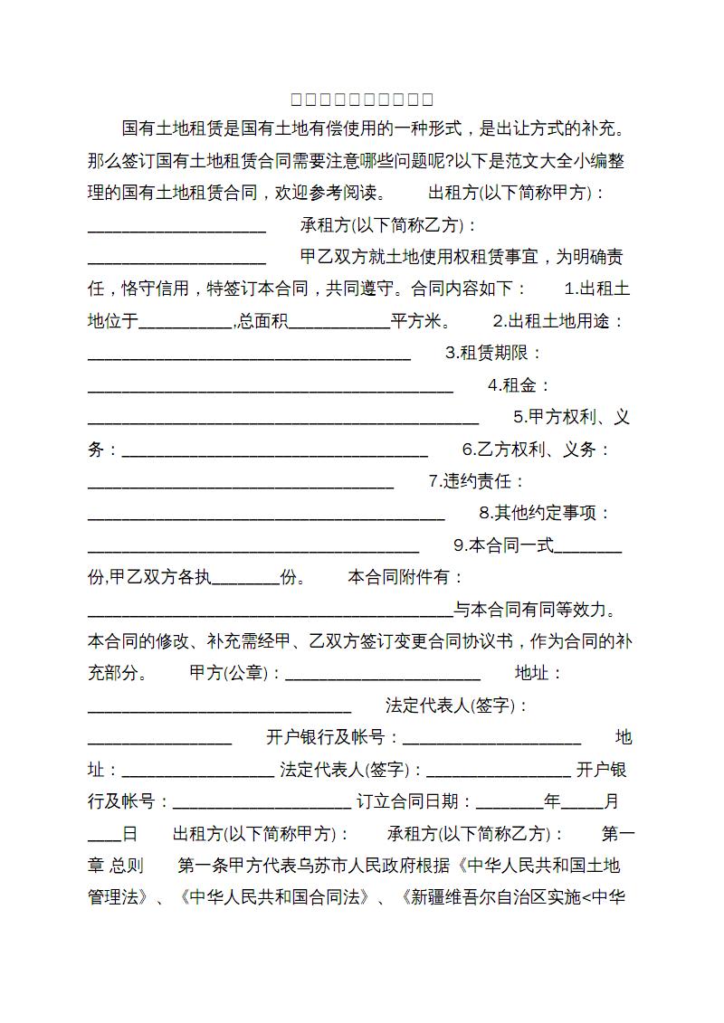 国有土地租赁合同样本.pdf