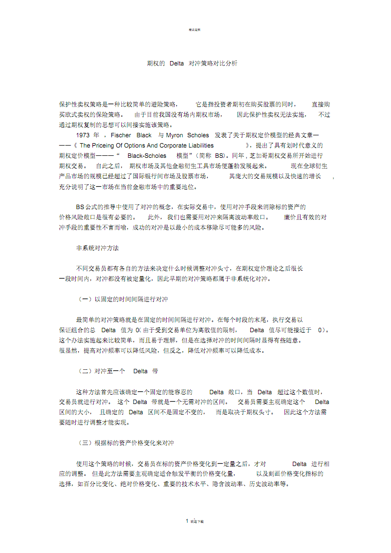 期权的Delta对冲策略对比分析.pdf