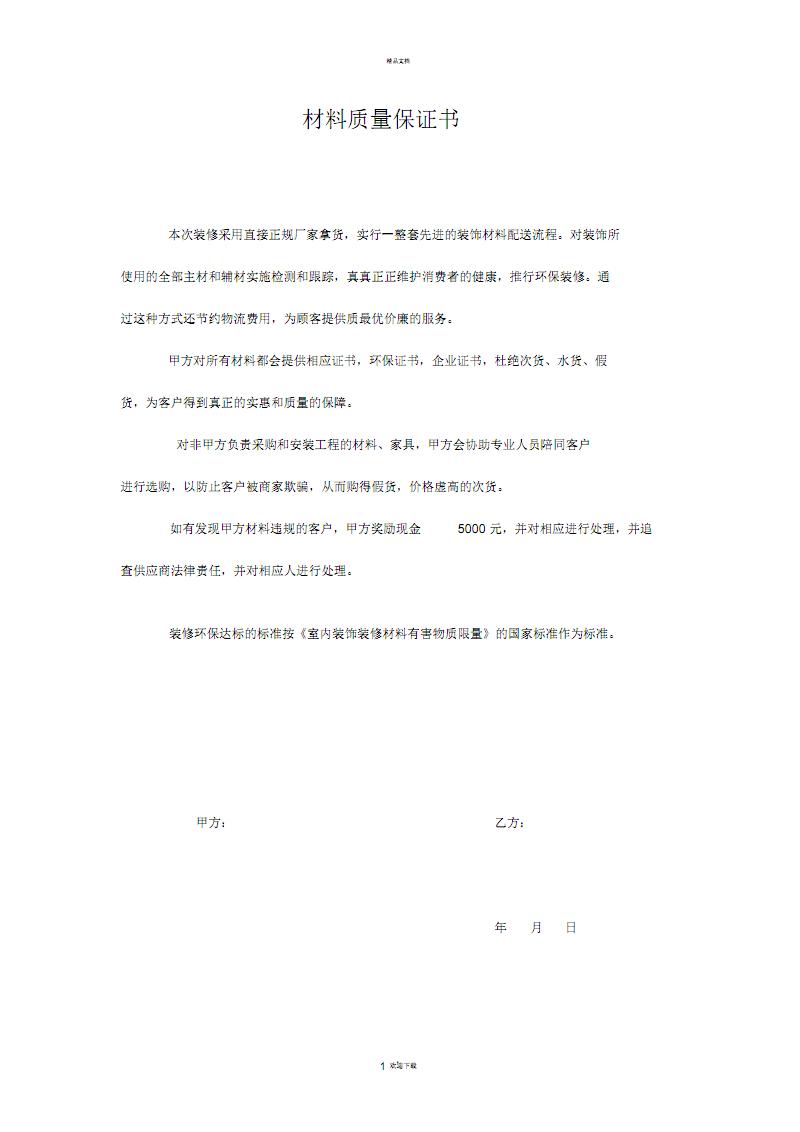 材料质量保证书.pdf