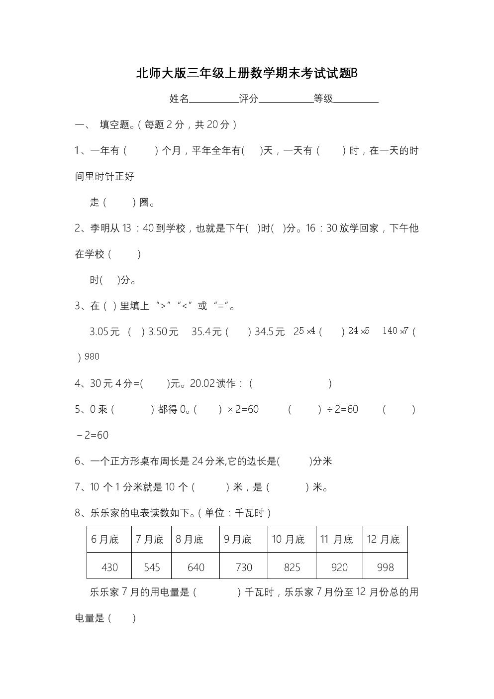 北师大版三年级上册数学期末考试试题B.docx