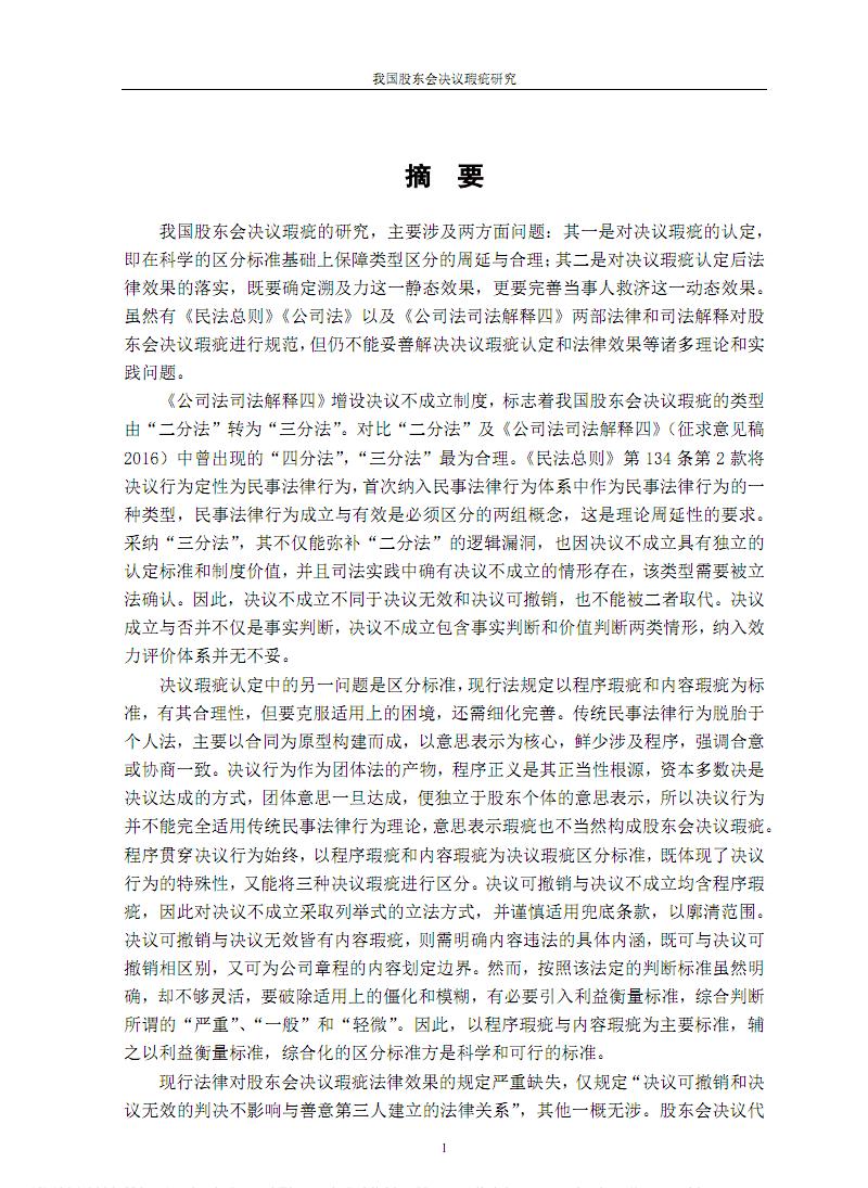 我国股东会决议瑕疵研究.pdf
