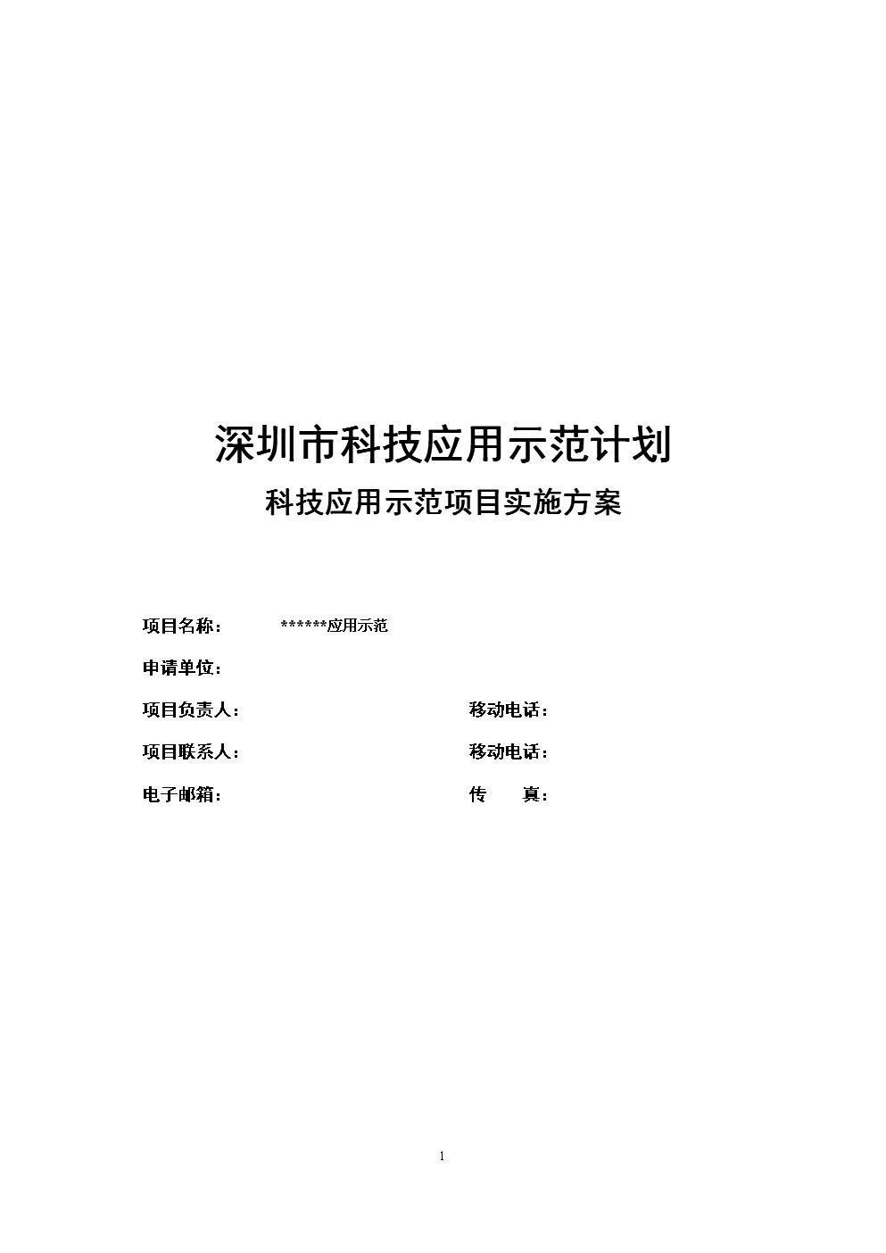 3.应用示范实施方案--报告提纲.docx