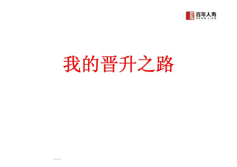 我的晋升之路.pdf