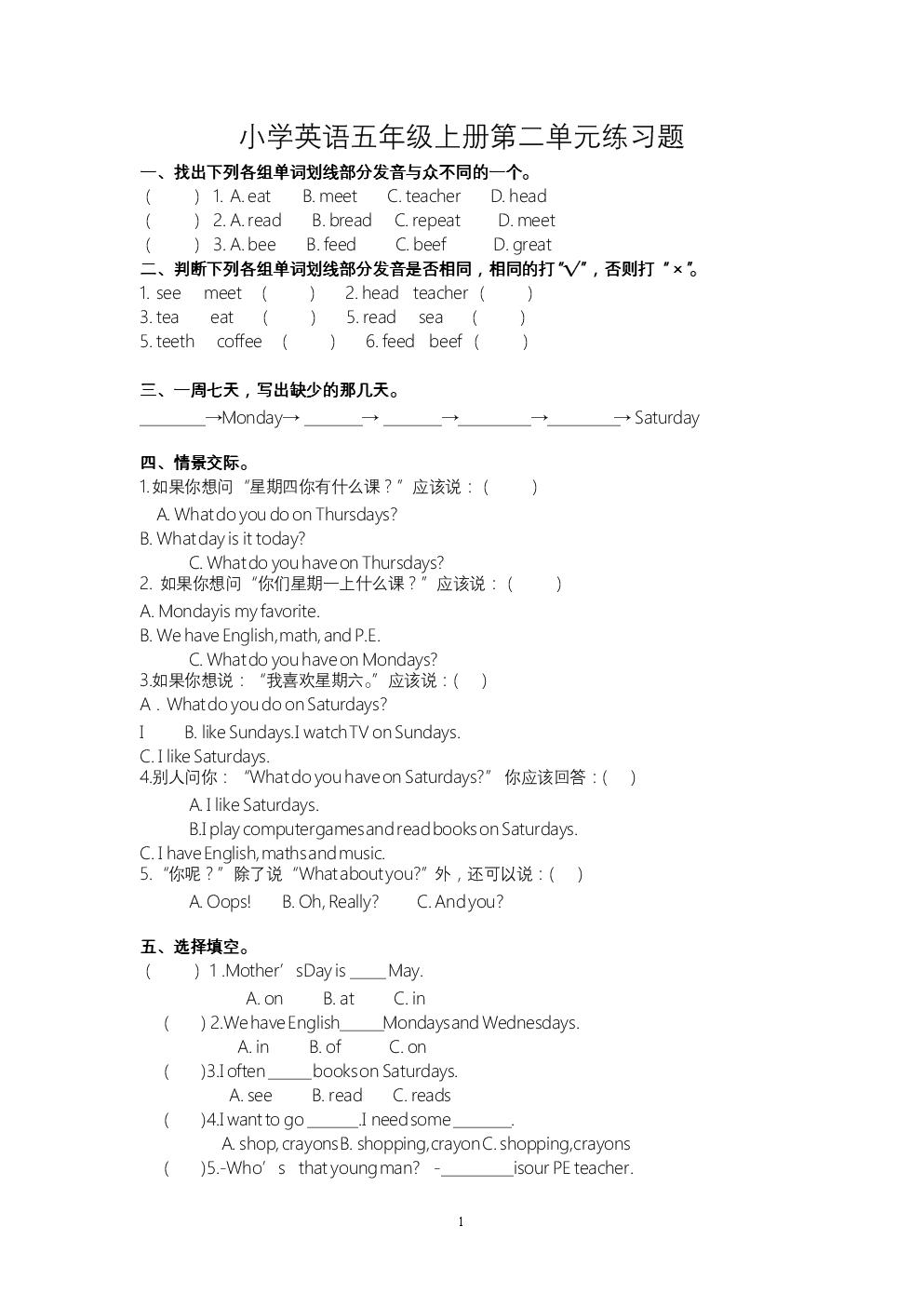 小学英语五年级上册第二单元练习题.doc