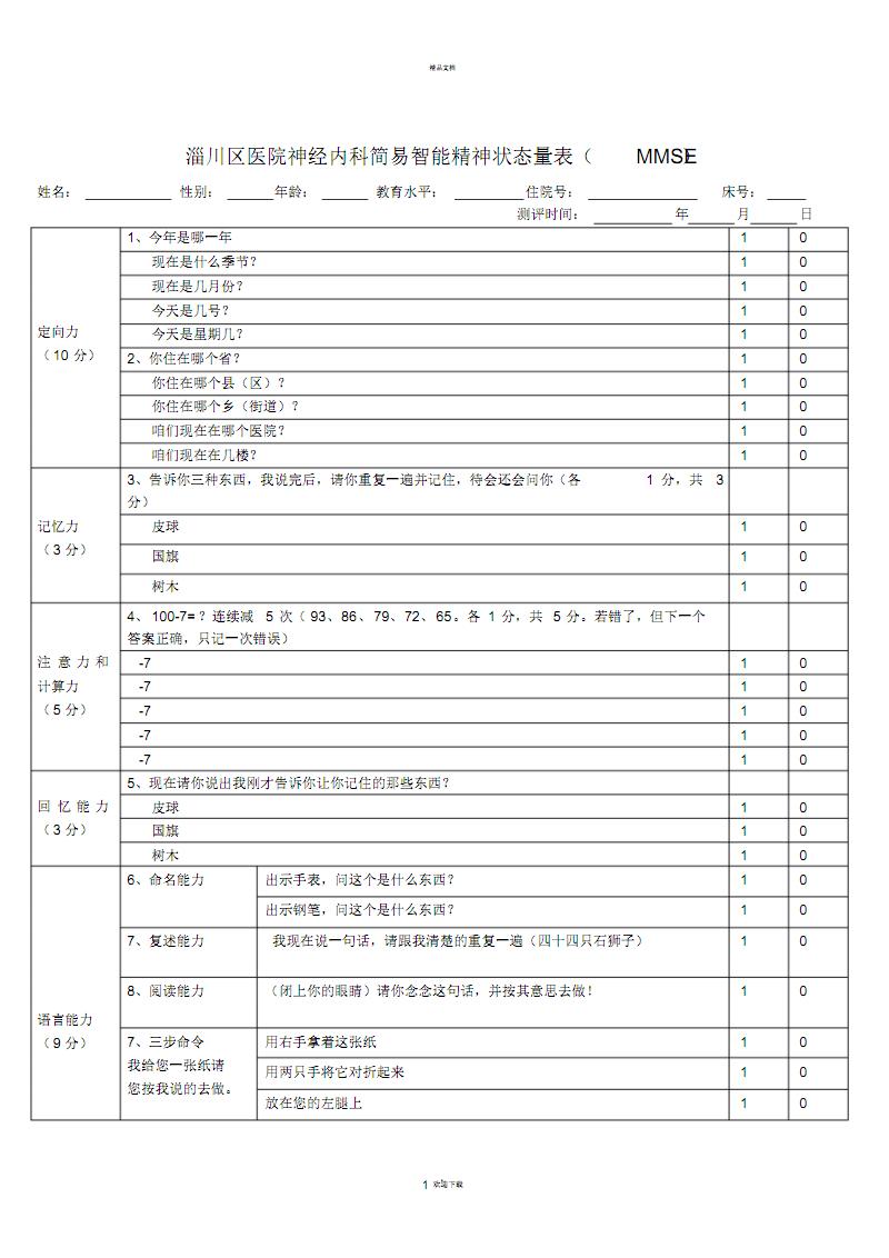 简易精神状态评价量表(MMSE).pdf