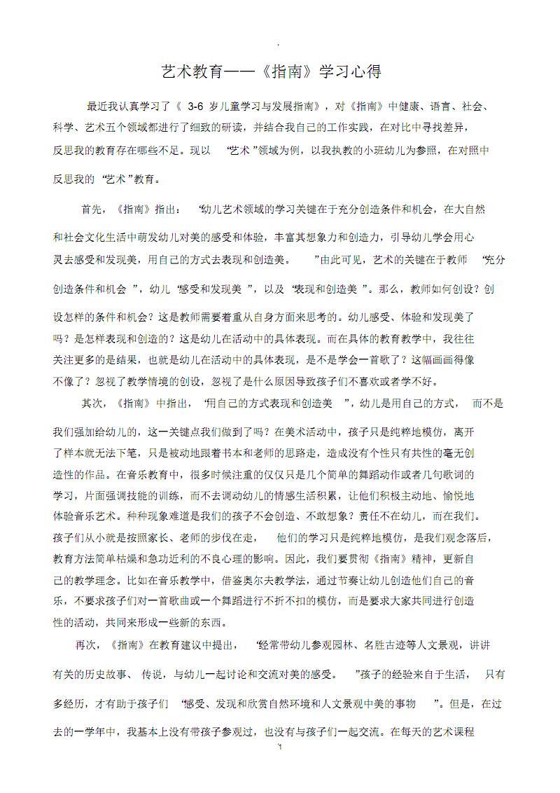 艺术教育——《指南》学习心得.pdf