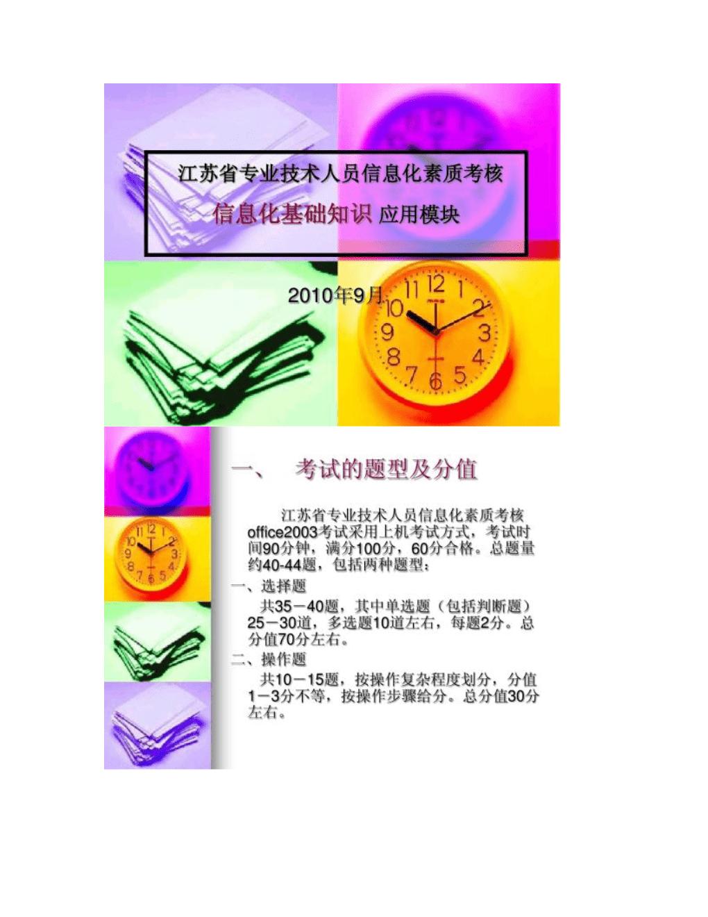 【图文】江苏职称计算机方向cad.doc