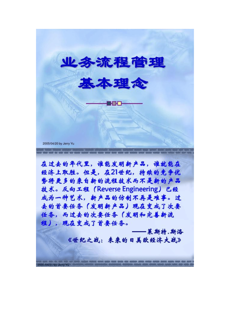 【图文】流程基本概念介绍.doc