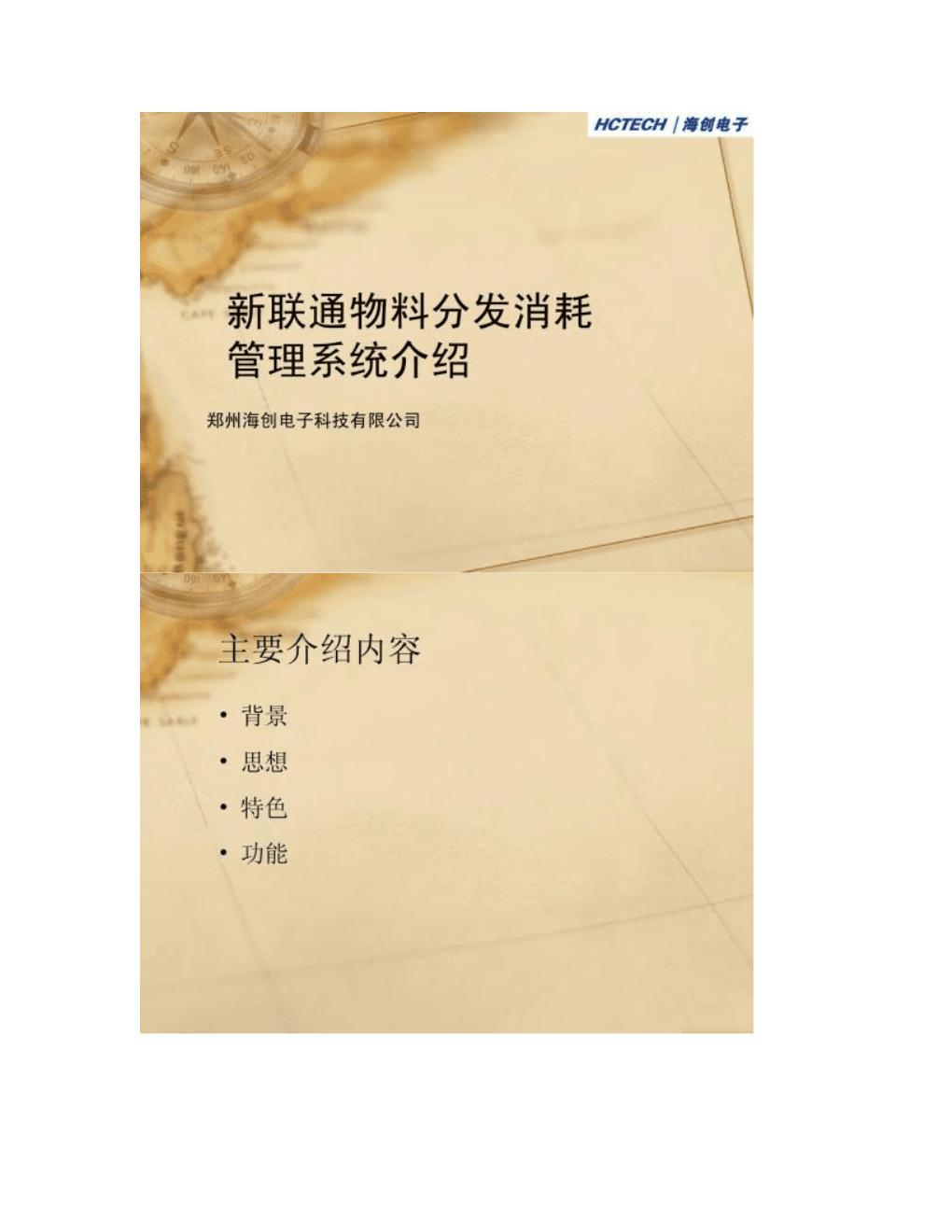 【图文】物料分发消耗管理系统项目介绍.doc