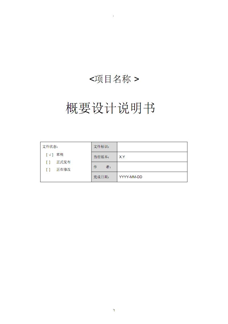 软件开发概要设计说明书模板.pdf