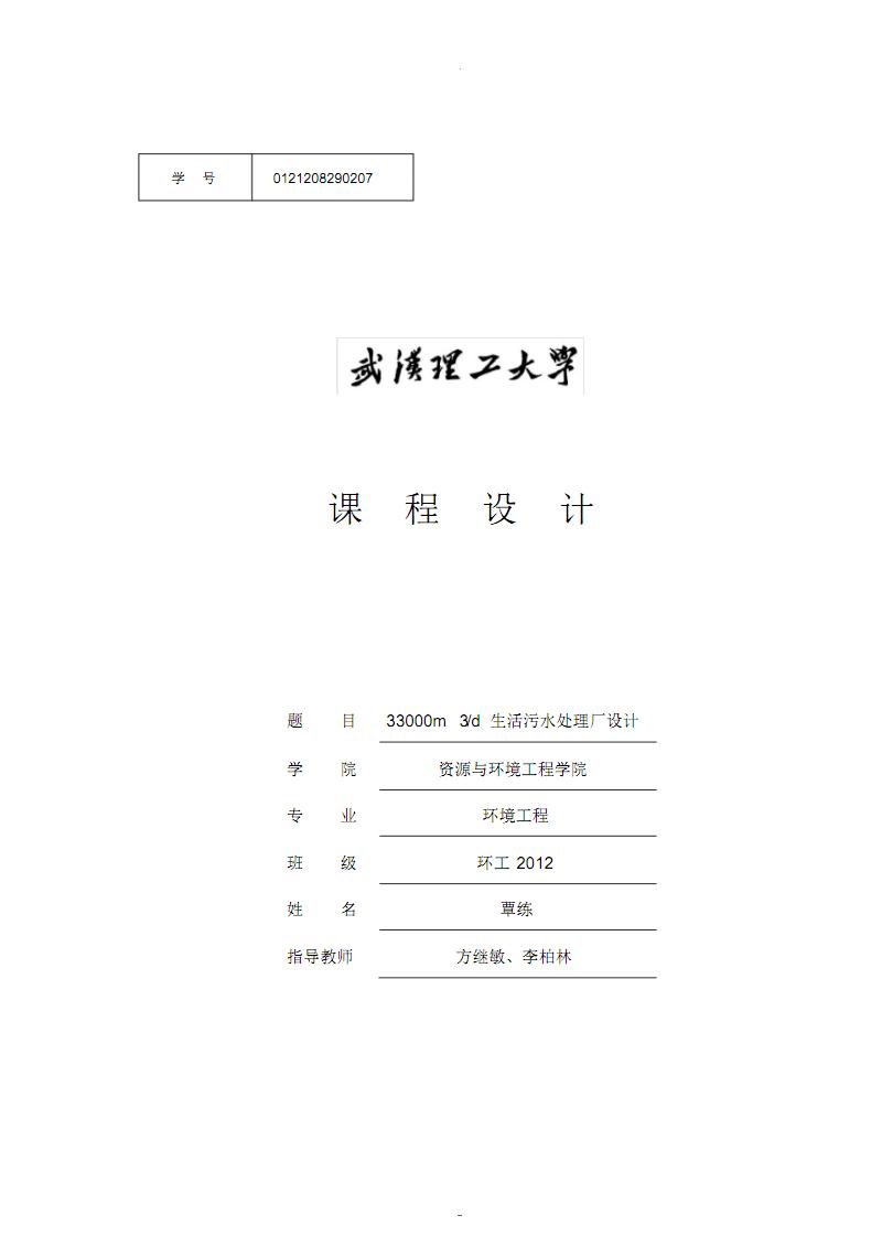 SBR工艺污水处理厂设计计算.pdf