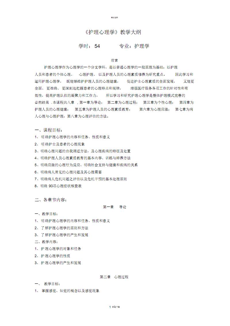 《护理心理学》教学大纲.pdf