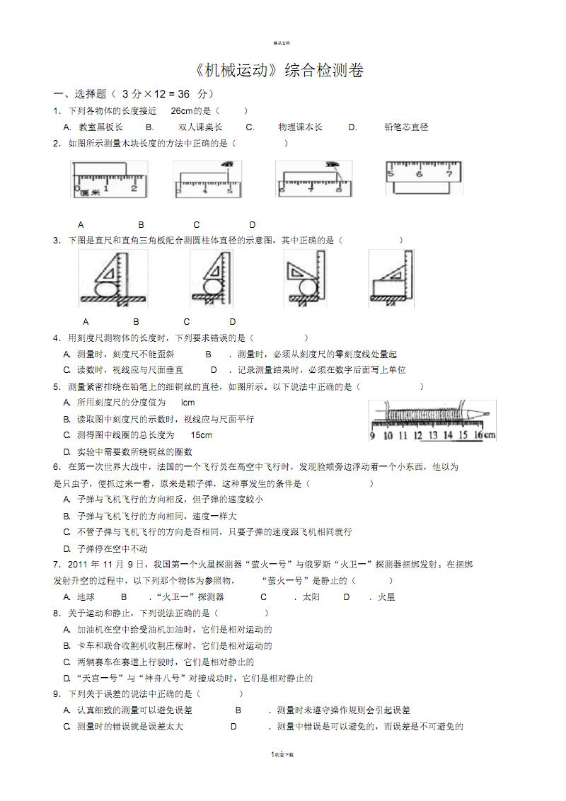 《机械运动》周测卷.pdf
