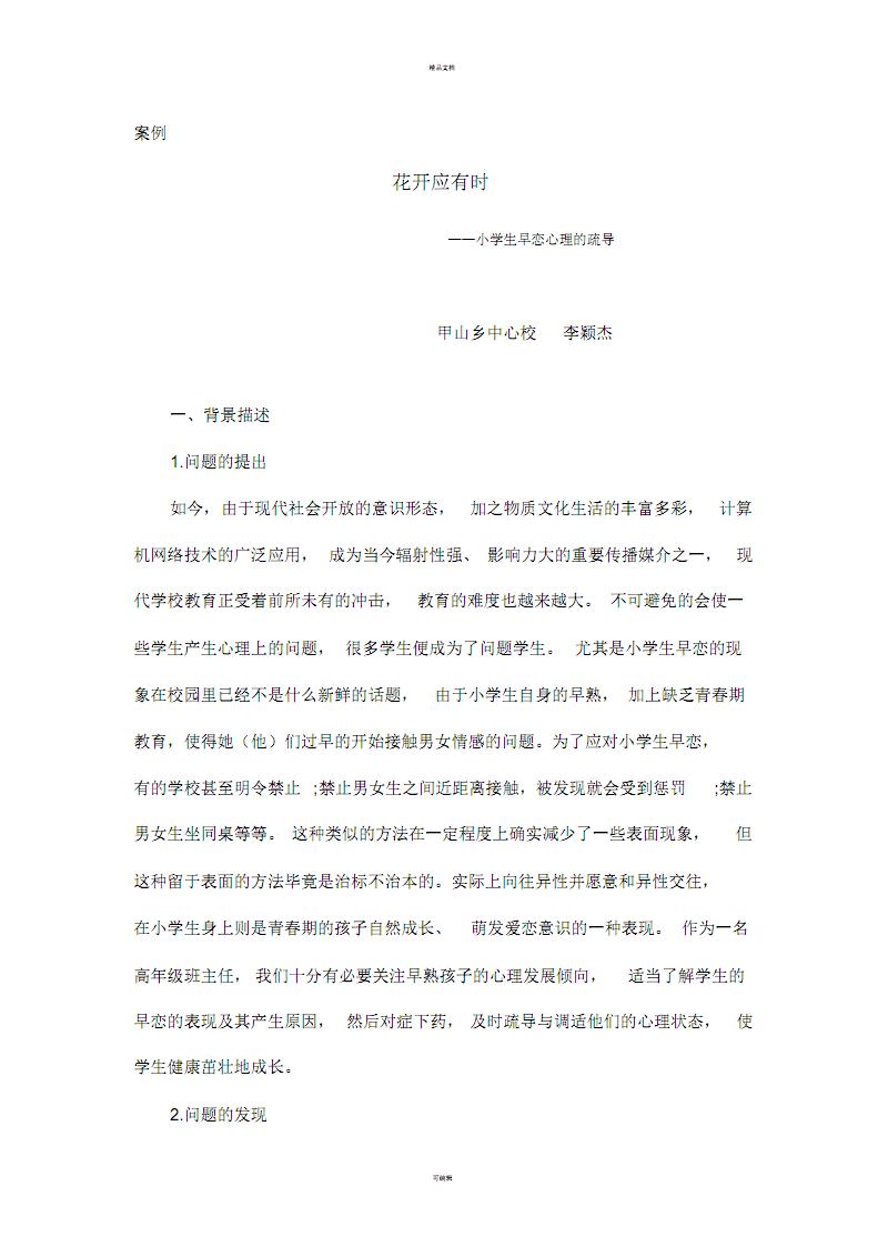 《花开应有时》心理健康教育课件(1).pdf