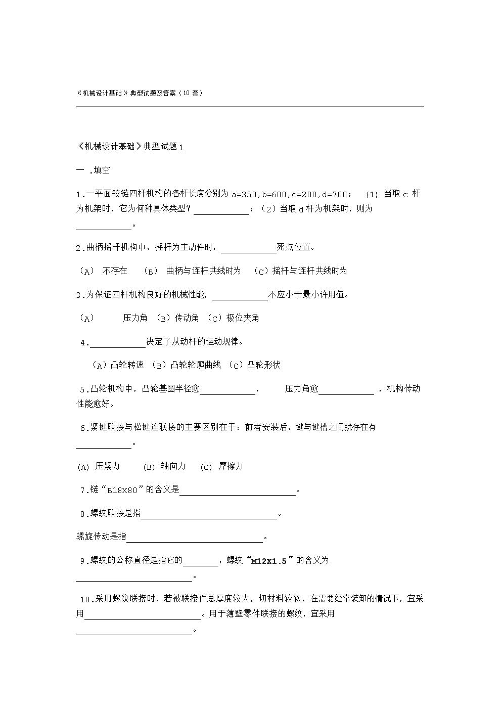 完整word版机械设计基础典型试题及答案10套.doc