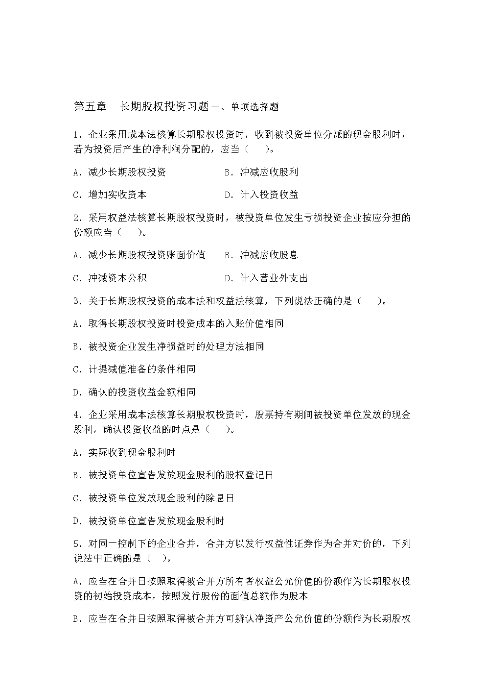完整word版长期股权投资习题.doc
