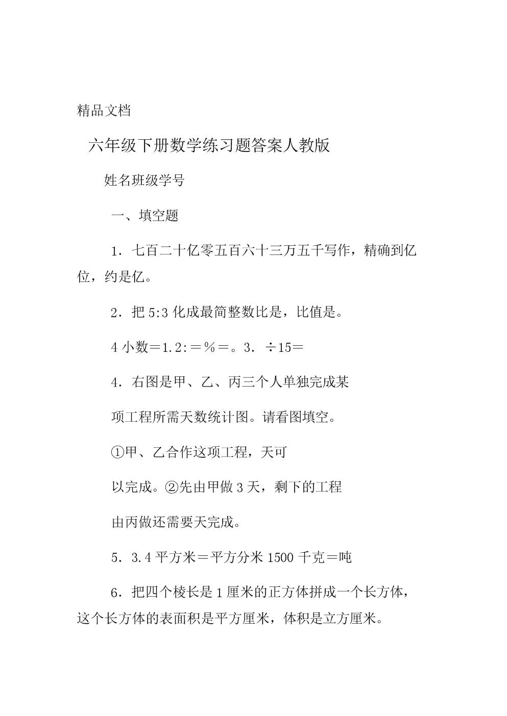 完整word版六年级下册数学练习题答案人教版.doc