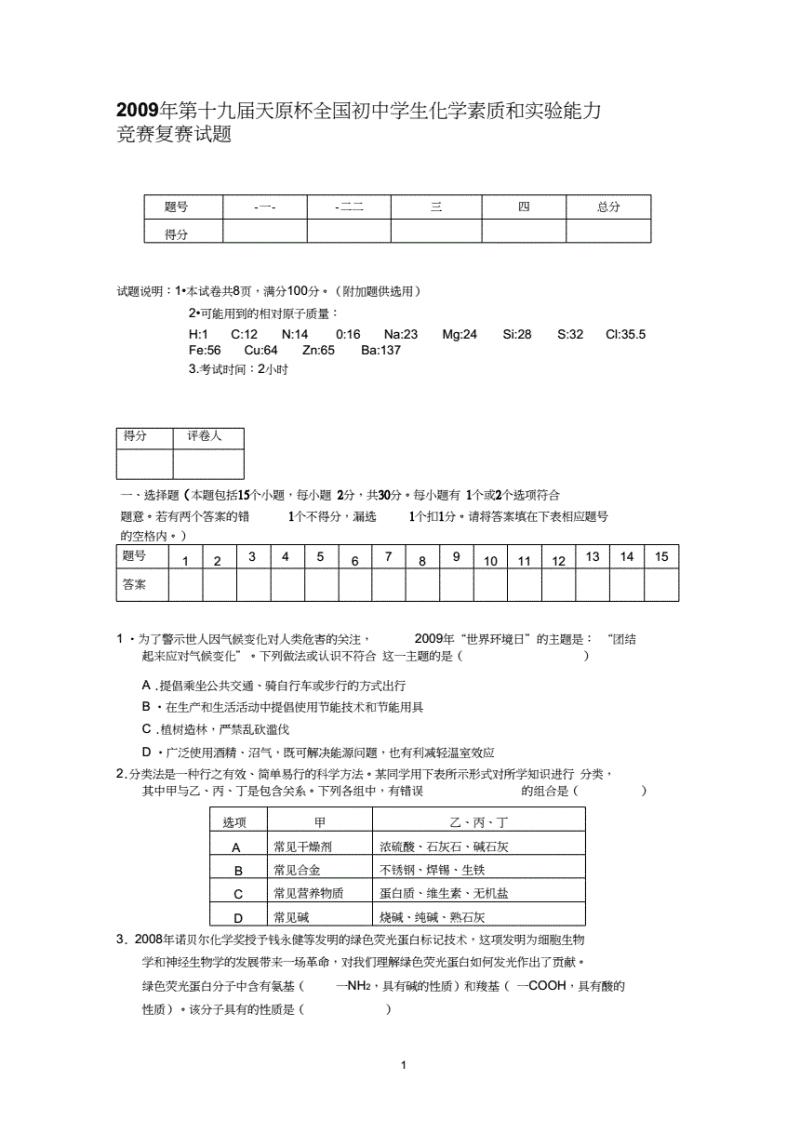 2009年第十九届天原杯全国初中奥林匹克化学竞赛试题及答案..pdf