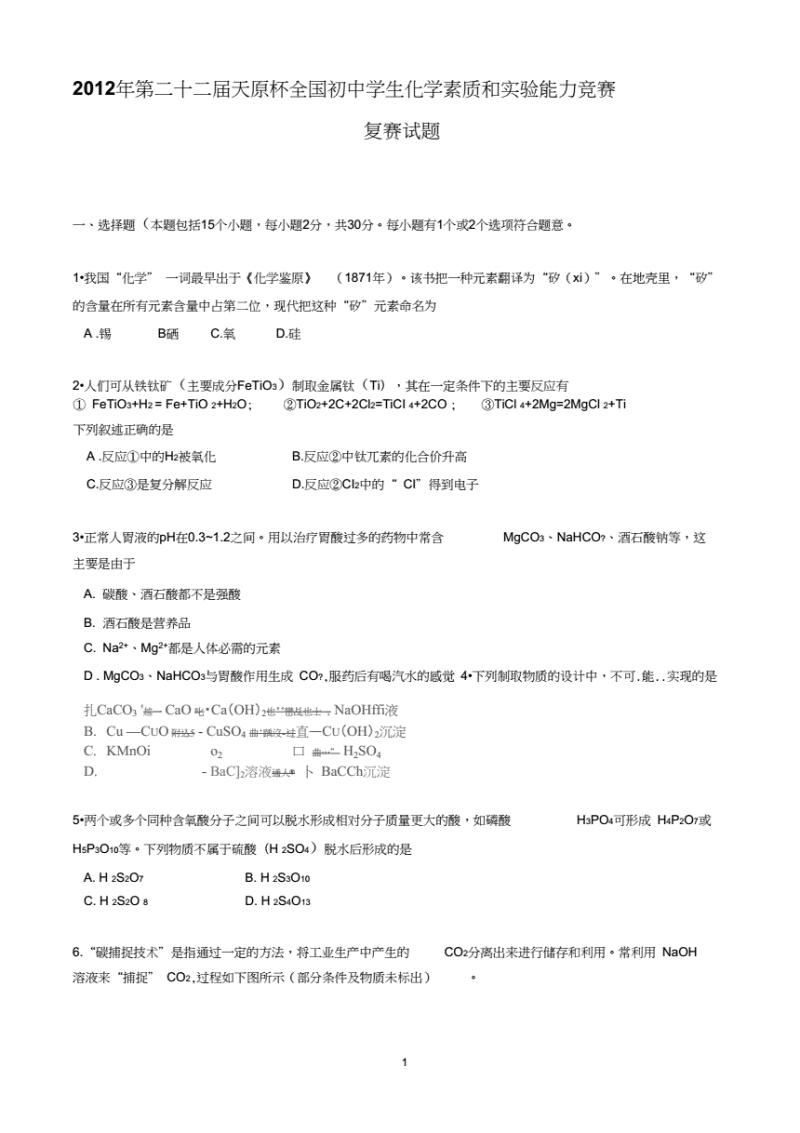 2012年第二十二届天原杯全国初中奥林匹克化学竞赛复赛试题及答案..pdf
