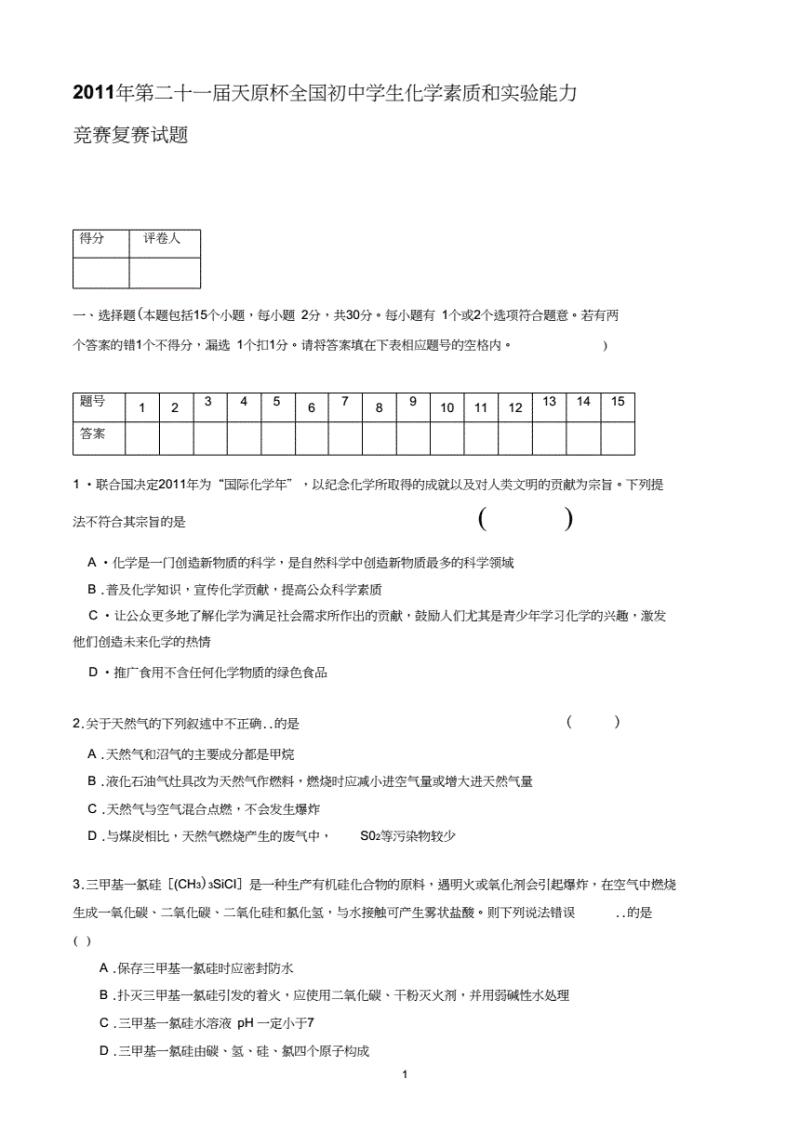 2011年第二十一届全国初中奥林匹克化学竞赛复赛试题及答案..pdf