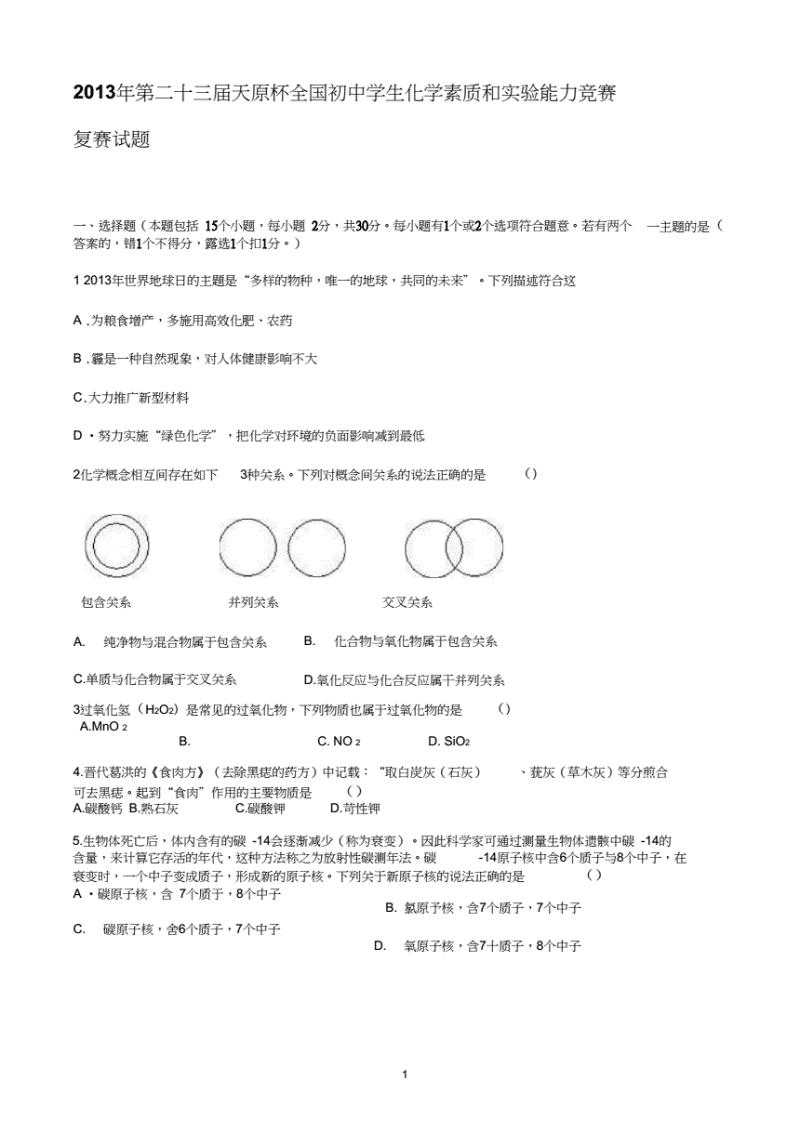 2013年第二十三届天原杯全国初中奥林匹克化学竞赛复赛试题及答案..pdf