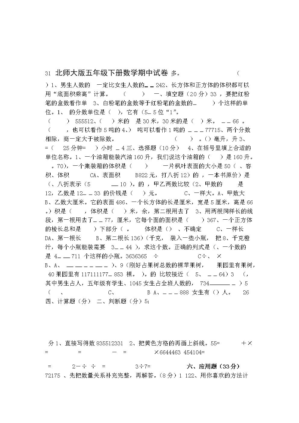 完整word版北师大版五年级下册数学试题.doc