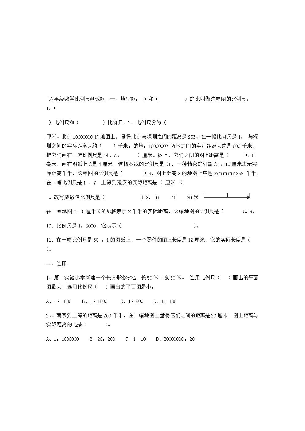 完整word版六年级数学比例尺测试题.doc