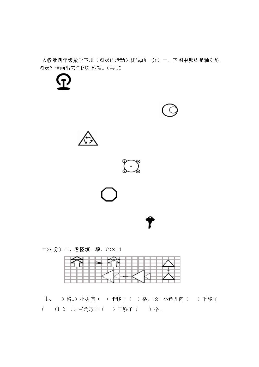 完整版人教版四年级下册数学图形平移练习题.doc