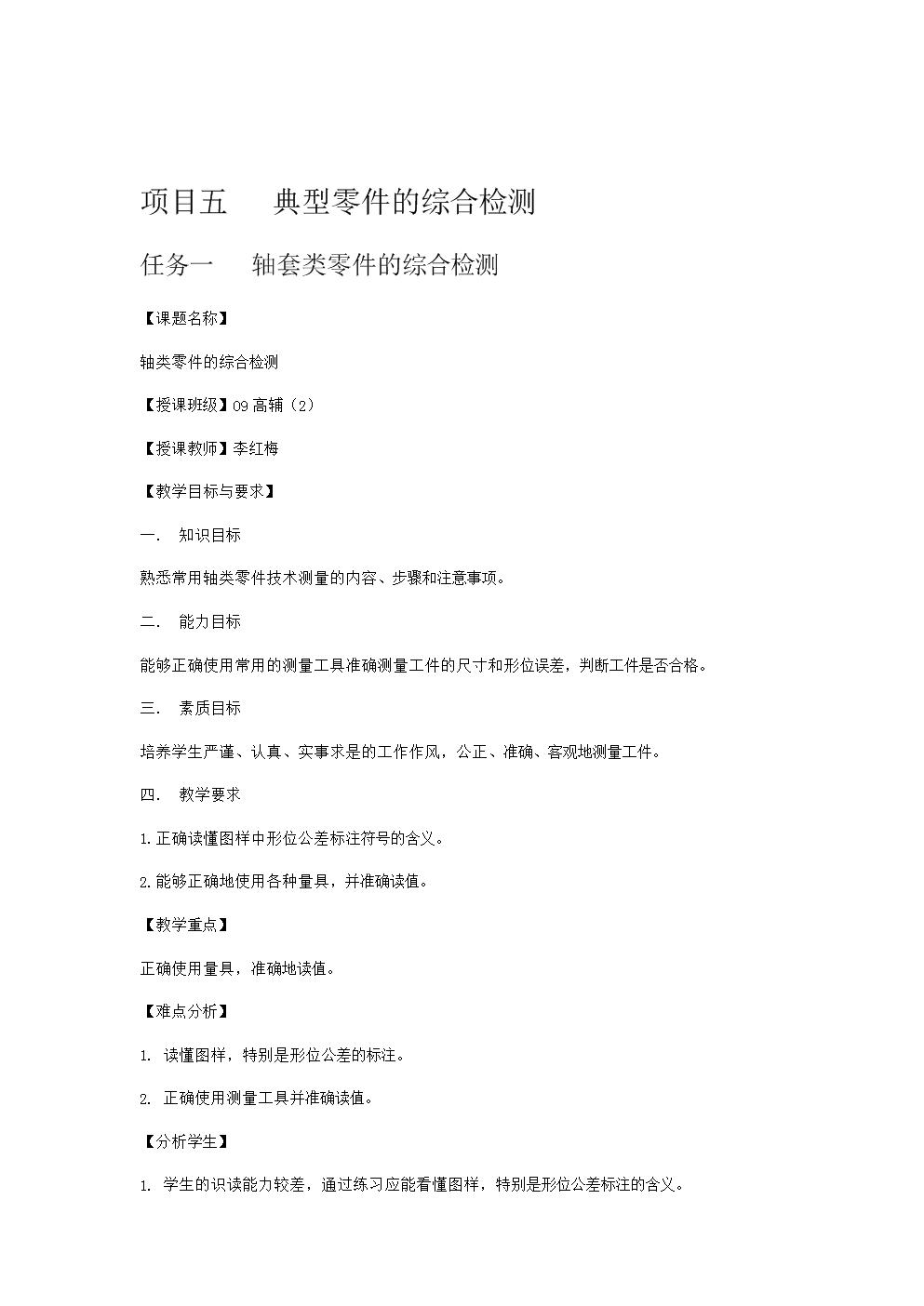 完整word版轴类零件的综合检测教案.doc
