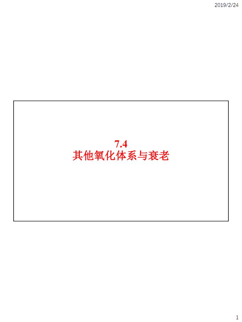 7.4 其他氧化体系与衰老.pdf