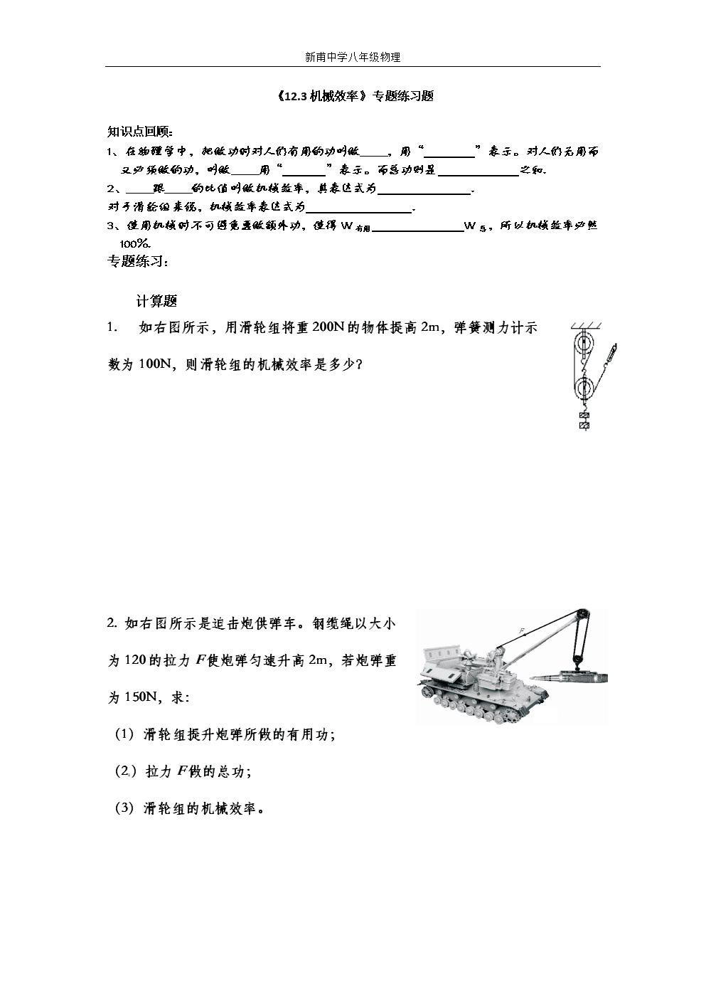 《12.3机械效率》计算题专项练习题.doc