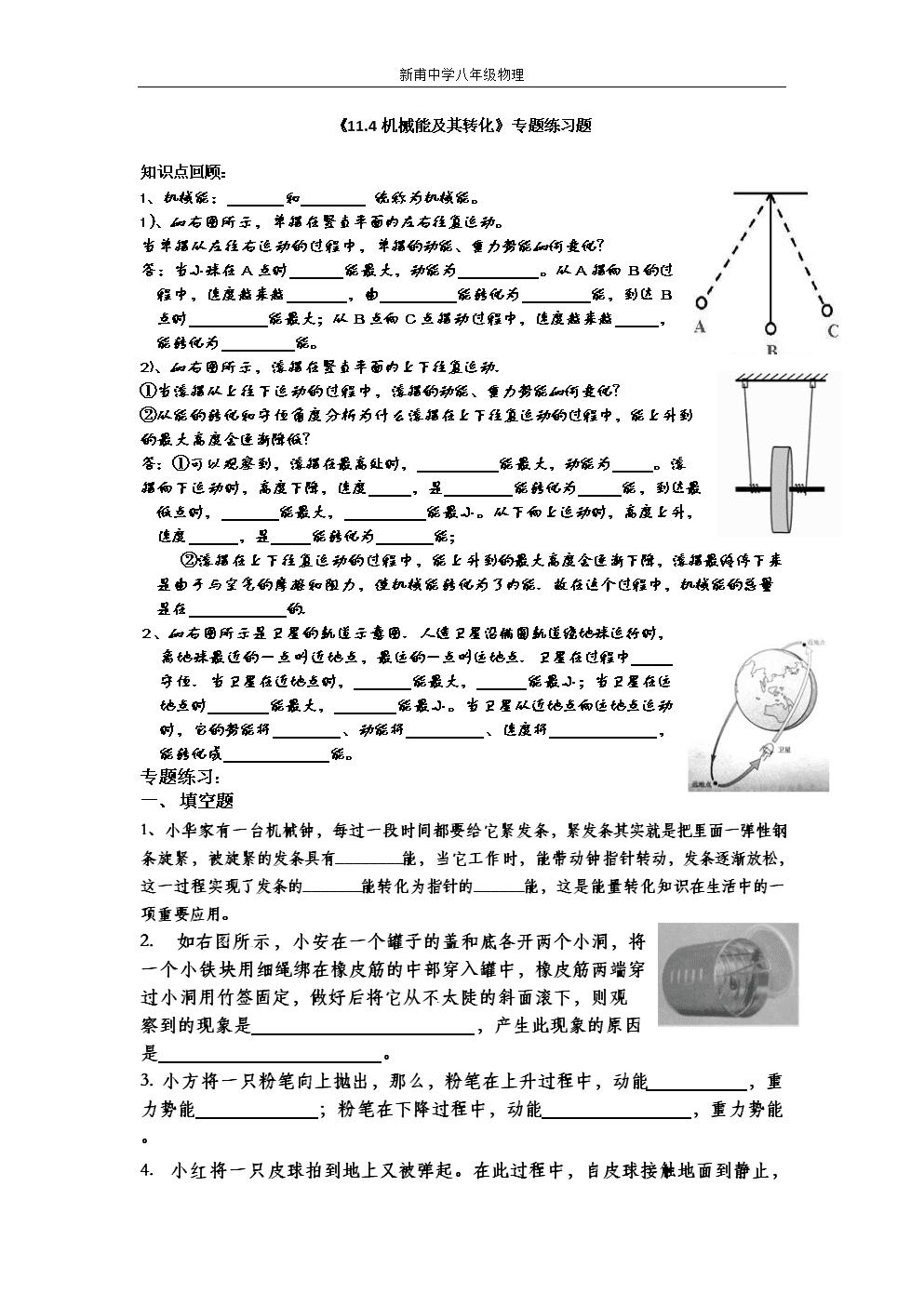 《11.4机械能及其转化》专项练习题.doc