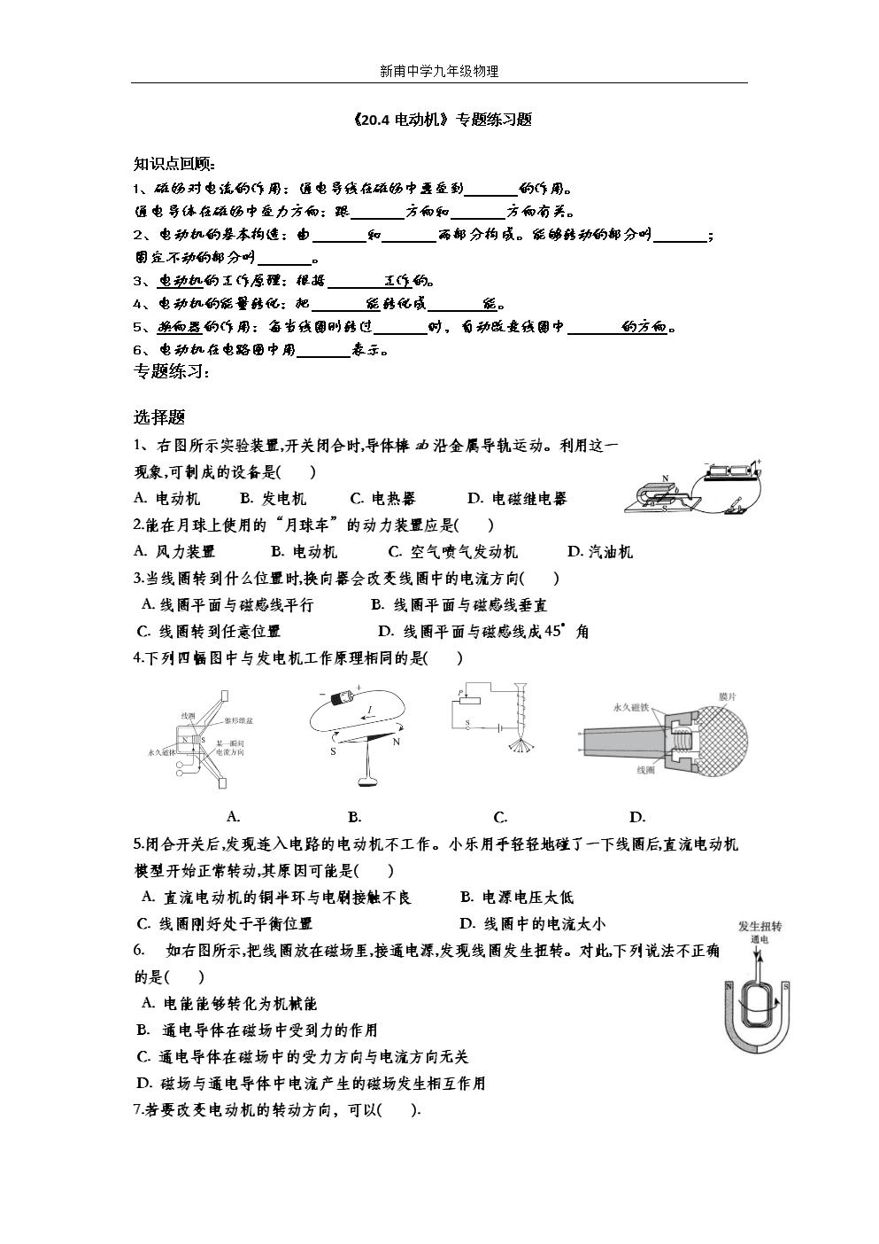 《20.4电动机》选择题专题.doc