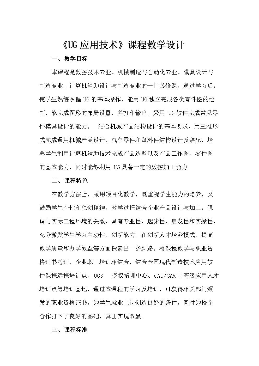《UG应用技术》精品课程教学设计.doc