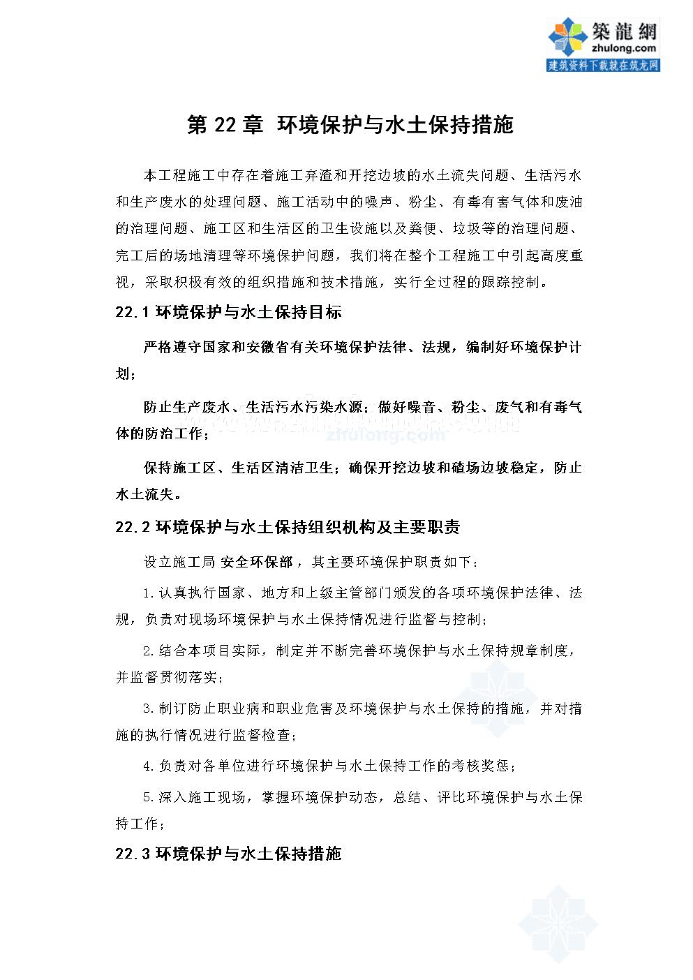 第22章 环境保护与水土保持措施厂房_正稿.doc