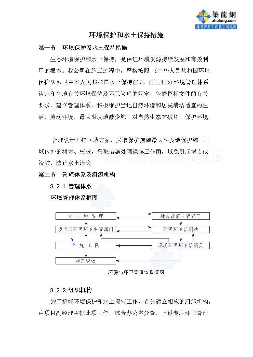 水利工程环境保护和水土保持措施.doc