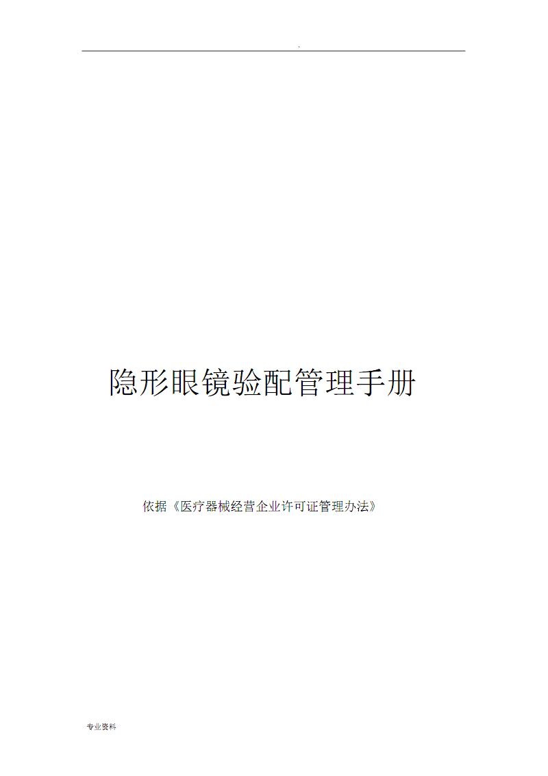 隐形眼镜管理手册(医疗器械管理专用).pdf