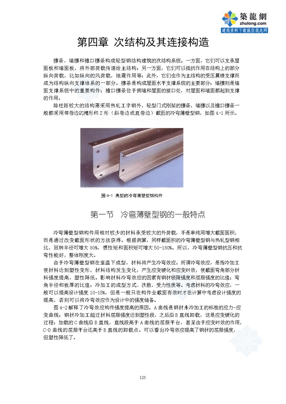 第四章次结构及其连接构造.doc