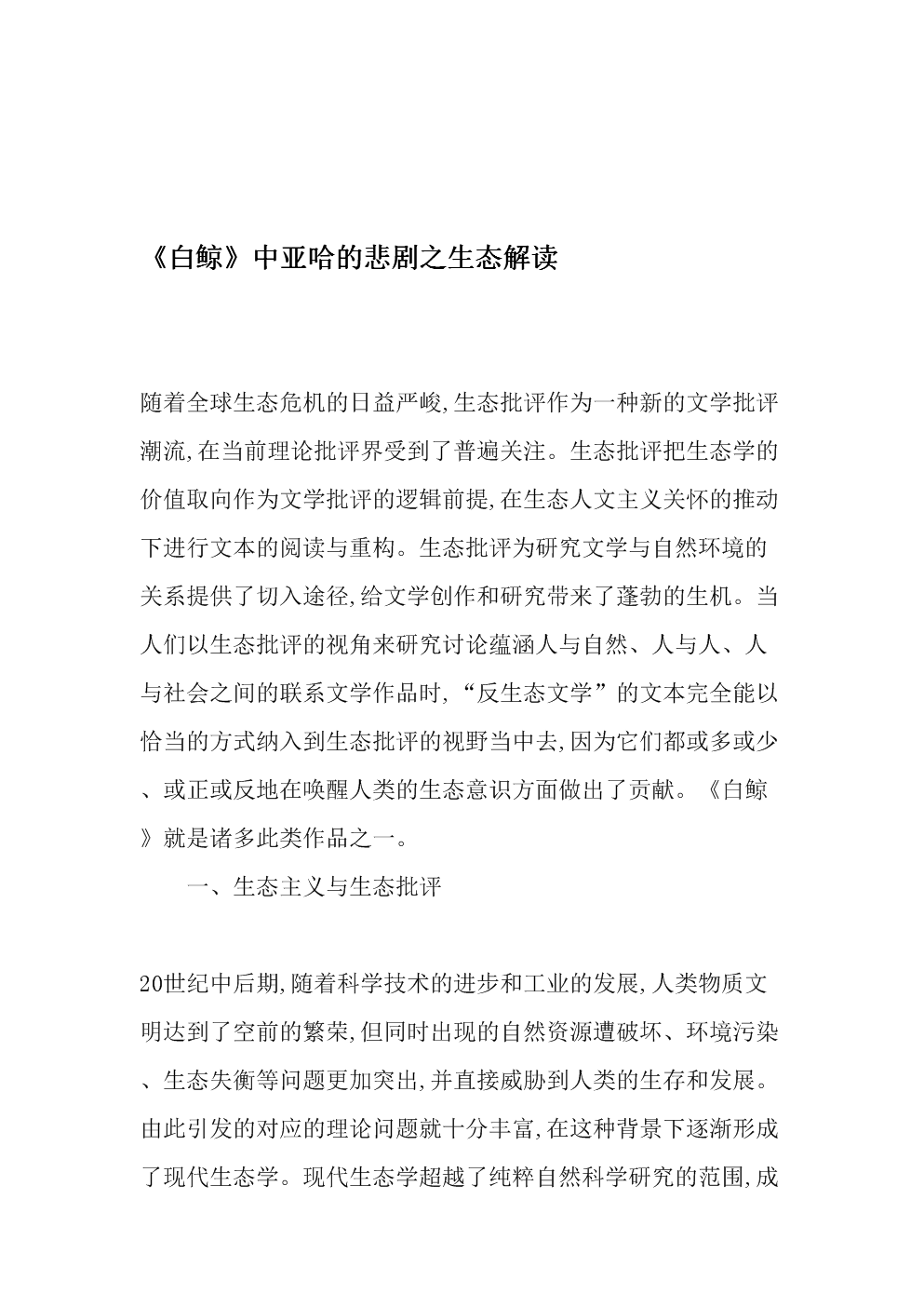 《白鲸》中亚哈的悲剧之生态解读-2019年精选文档.doc