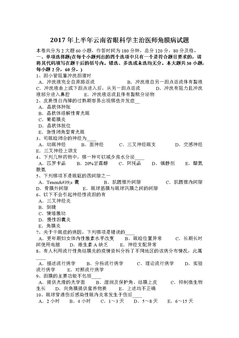 2017年上半年云南省眼科学主治医师角膜病试题.doc