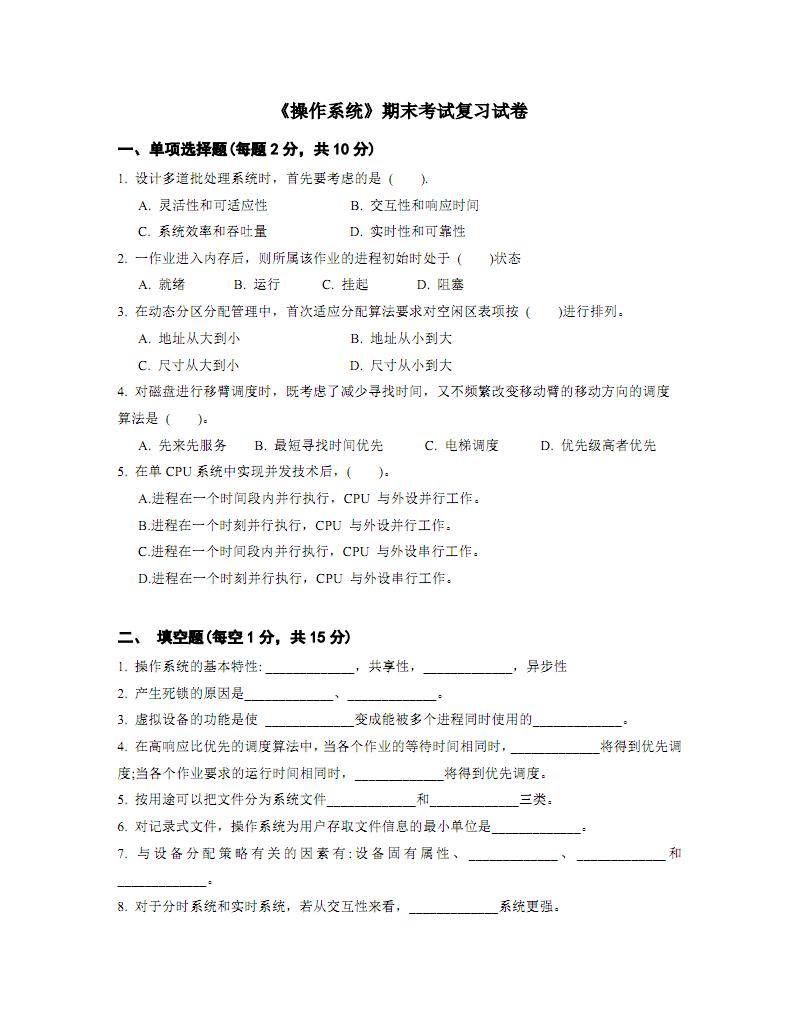 天津理工大学操作系统期末复习试卷.pdf