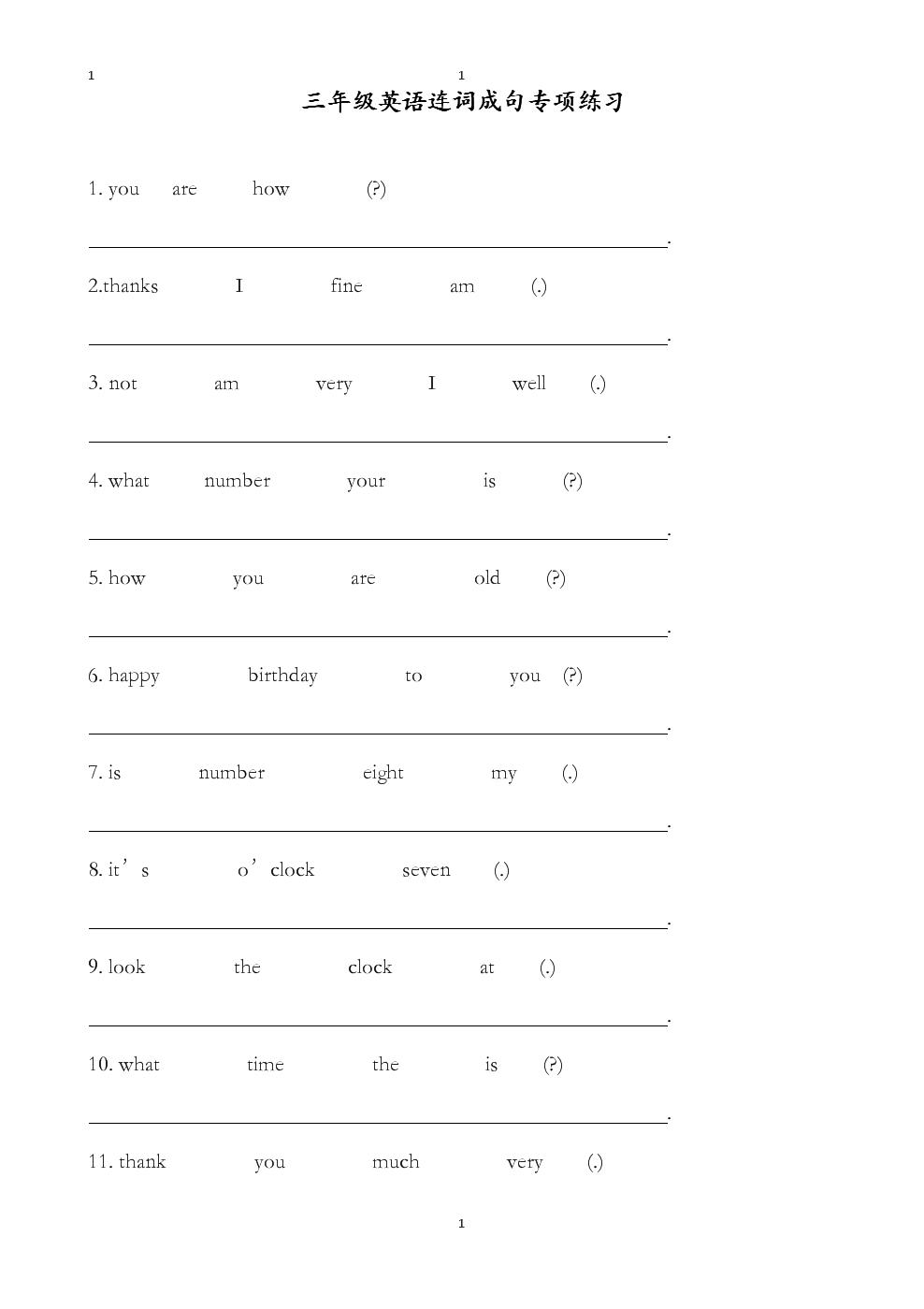 三年级英语连词成句专项练习及三年级英语易错题.doc